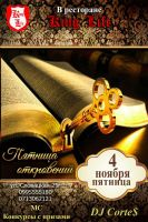 Пятница ОТКРОВЕНИЙ
