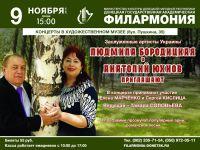 Людмила Бородицкая и Анатолий Юхнов