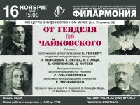 От Генделя до Чайковского
