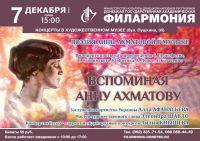 Вспоминая Анну Ахматову