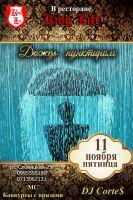 Дождь ПУНКТИРОМ