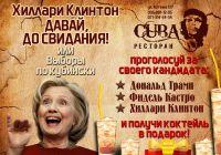 Хиллари Клинтон давай, до свидания!
