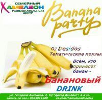 Банановая вечеринка