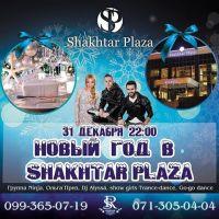 Новый год в Shakhtar Plaza