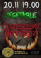 Vegetable & Сумасшедший Четверг