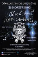 Грандиозное открытие Black Star Lounge Hall