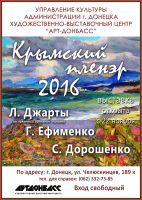 «Крымский пленер-2016»