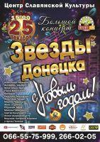 Звезды Донецка с Новым годом!
