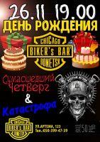 День Рождения Bikers Bara