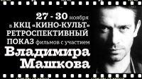 Показ фильмов с участием Владимира Машкова
