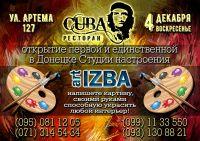 Открытие первой и единственной в Донецке Студии настроения «Art IZBA»
