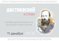 Достоевский и стихи