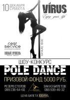 Турнир по Pole Dance
