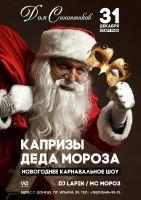 Капризы Деда Мороза