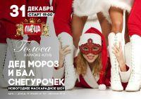 Дед Мороз и бал Снегурочек