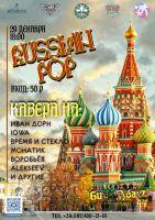 Russian Pop