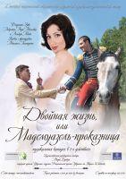 Двойная жизнь, или Мадемуазель-проказница @ Донецкий государственный академический музыкально-драматический театр