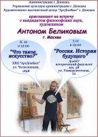 Круглый стол с Антоном Беликовым «Что такое искусство?»