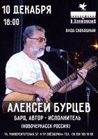 Алексей Бурцев
