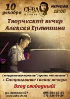 Алексей Ермошин