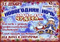 Новогодняя ночь в children room
