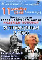 Вечер памяти Н.В. Поповой