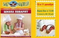Кулинарные мастер-классы от шеф-повара