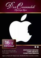 Желанные яблоки Стива Джобса.Розыгрыш Iphone
