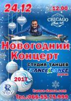 Новогодний концерт 2017 школы танцев Trance-dance