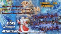 Калейдоскоп новогодних мелодий
