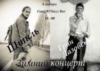 Штиль и Грин Лазовский. Зимний концерт