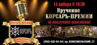 Вручение Корсарь премии 2016 за наилучшее исполнение