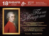 Песни Моцарта