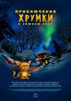 Приключения Хрумки в зимнем лесу