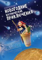 Новогодние космические приключения Бабы-Яги