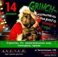 Grinch - похититель Старого Нового года!