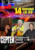 Концерт российских бардов