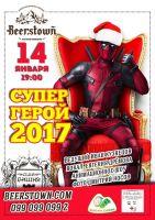 Супер-герой 2017