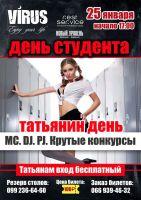 Татьянин День - День Студента