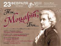 Ты, Моцарт, Бог