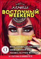 Восточный Weekend