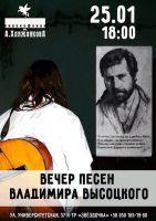Песни и стихи Владимира Высоцкого