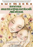 Весна материнской любви