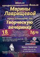 Творческая вечеринка школы вокала МАРИНЫ ЛАВРИЩЕВОЙ