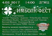 Большой ежегодный кельтский фестиваль