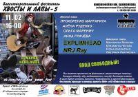 Благотворительный рок-фестиваль