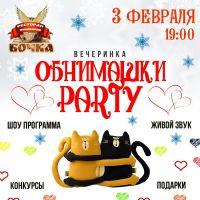 Обнимашки Party