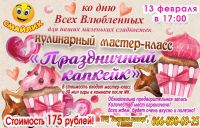Кулинарный мастер-класс «Праздничный капкейк»