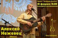 Концерт Алексея Нежевца