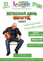 Мужской день. Физрук Party